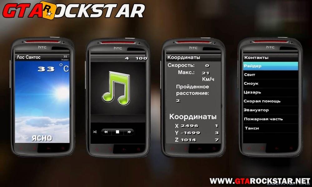 GTA SA - Mod Telefone Interativo (Mod Exclusivo)