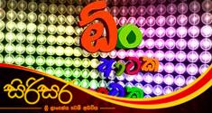 Sinhala Comedy Teledrama