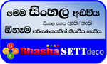 GET THE SINHALA FONT READ THIS BLOG