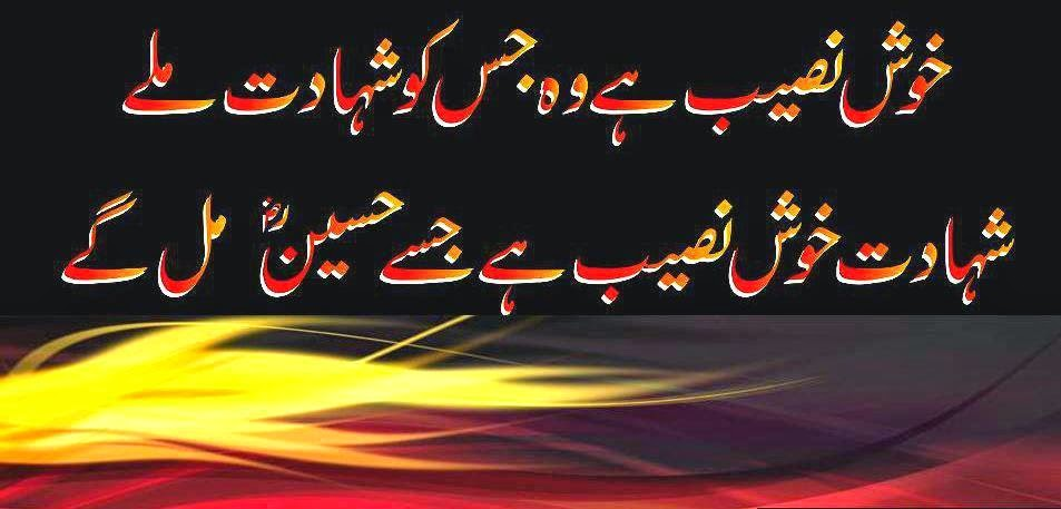 imam hussain karbala poetry - photo #36