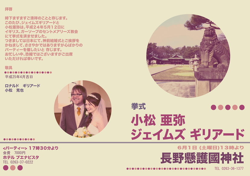 James gilleard japanese wedding invite here are the same characters aya and myself i used for my british wedding last year in a few different colours as well as some images of the shrine where stopboris Image collections