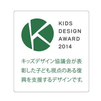 2014年度キッズデザイン賞を受賞しました!