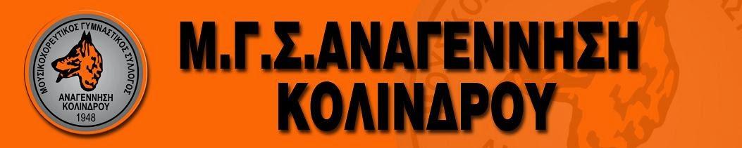 ΑΝΑΓΕΝΝΗΣΗ ΚΟΛΙΝΔΡΟΥ FC