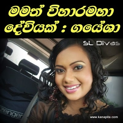 gayesha-perera-sri-lankan-cute-hot