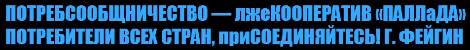 http://cahootpallada.blogspot.ru/