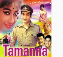 Tamanna 1969 Hindi Movie Watch Online