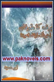 Barf Ka Toofan  Urdu Novel by A Hameed
