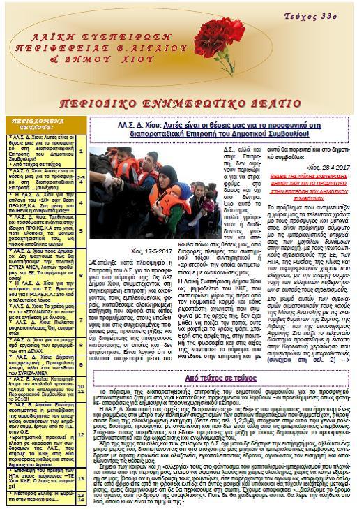 Το Περιοδικό Δελτίο μας - τεύχος 33