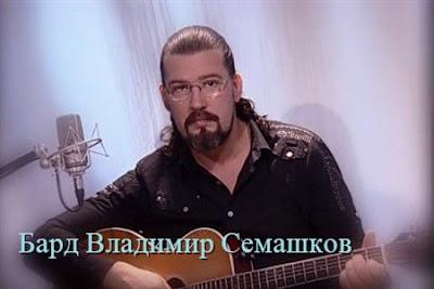 Владимир Семашков. Песня под гитару «Заново»