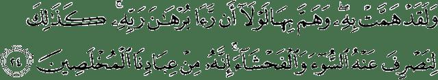 Surah Yusuf Ayat 24