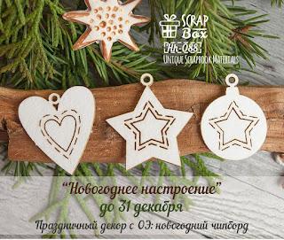 """Задание декабря """"Новогоднее настроение: декор с ОЭ новогодний чипборд"""""""
