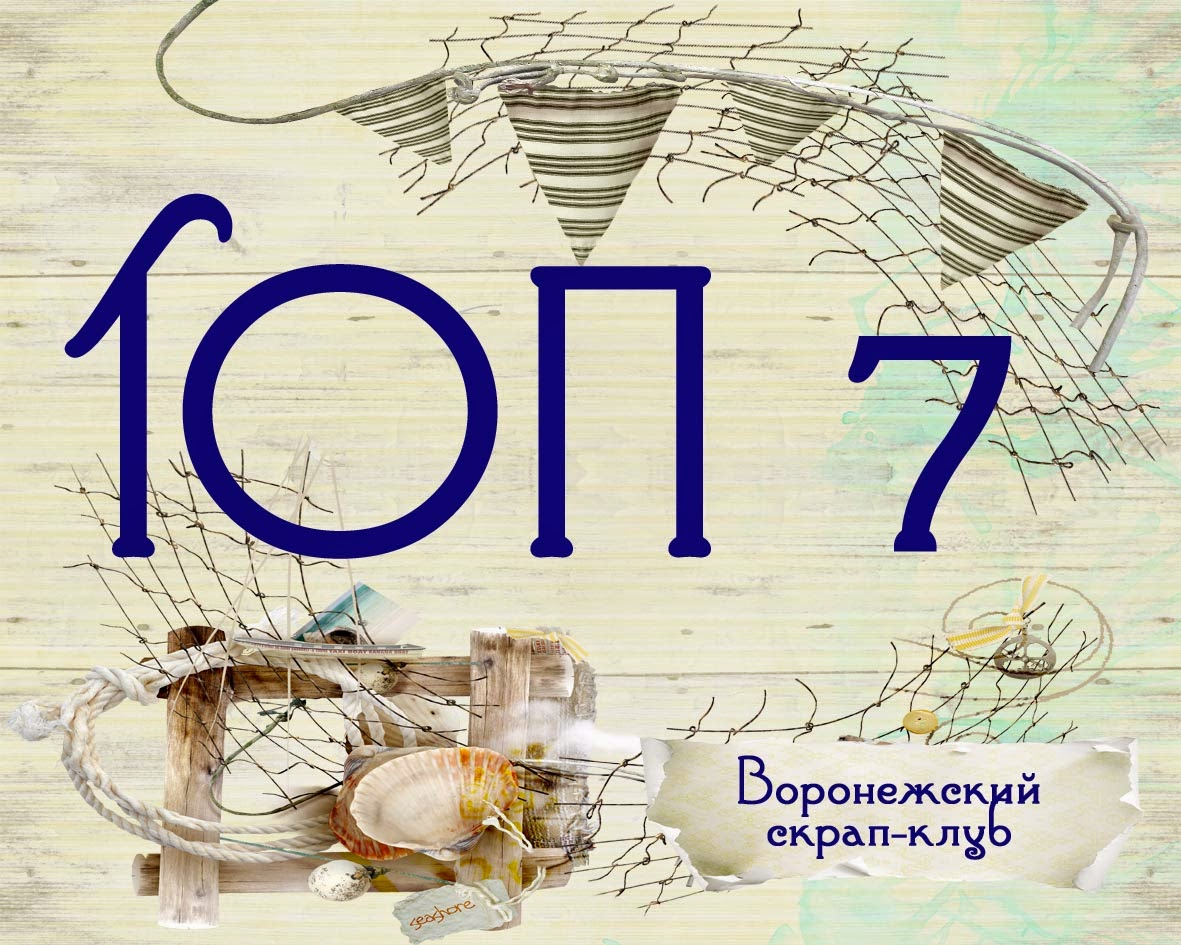 """ТОП-7 """"Воронежский скрап-клуб"""""""