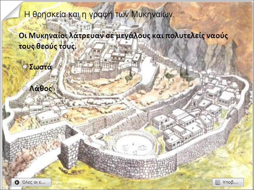 http://users.sch.gr/babisd/autosch/joomla15/images/stories/istoria/aaxx/quiz.swf