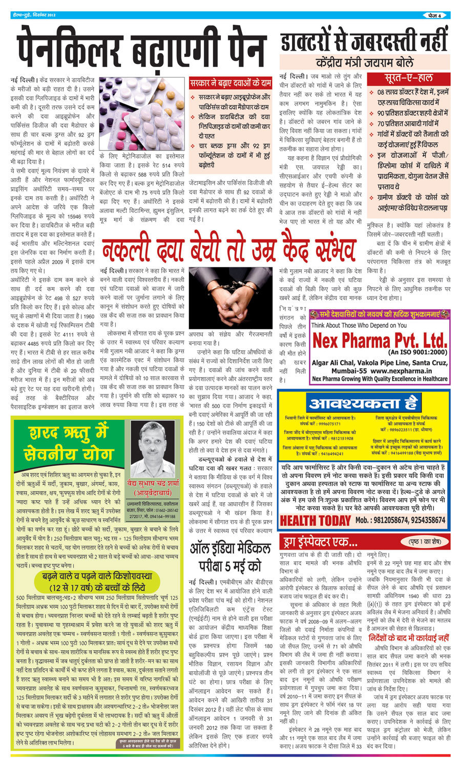 pain killer medicine power ayurvedic medicine for winter session hindi unani medicine doctor health today hindi top medical newspaper india pharma newspaper magazine hindi top picture image online paper hisar hissar news health article dr subhash sharma ayurvedacharya