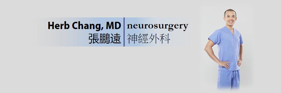 張鵬遠 神經外科醫師 Peng-Yuan Chang, MD
