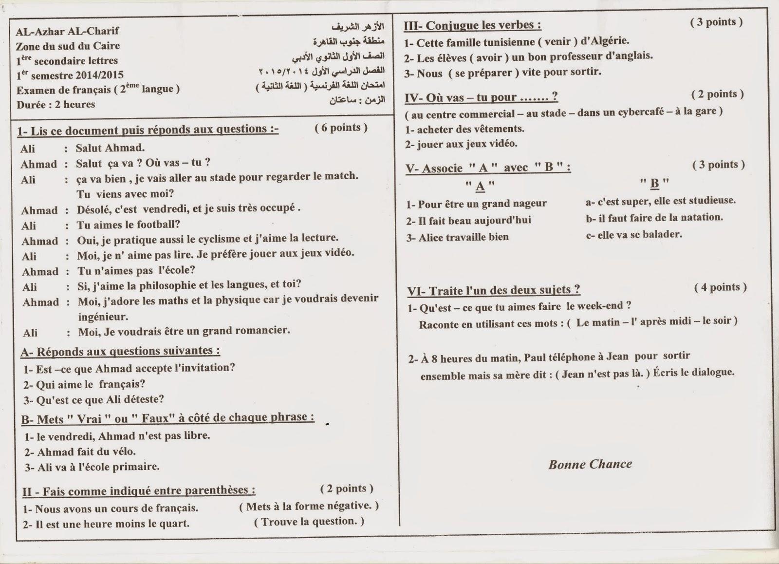 امتحان الأول الثانوى – لغة فرنسية 2015 المنهاج المصري امت%D