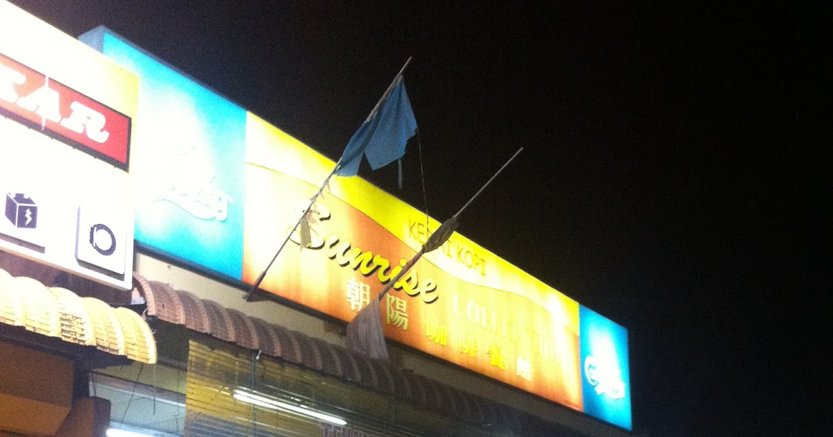 Monday Sunrise Blogging >> Our Journey : Penang Butterworth - Sunrise Coffee Shop (朝陽咖啡餐馆)