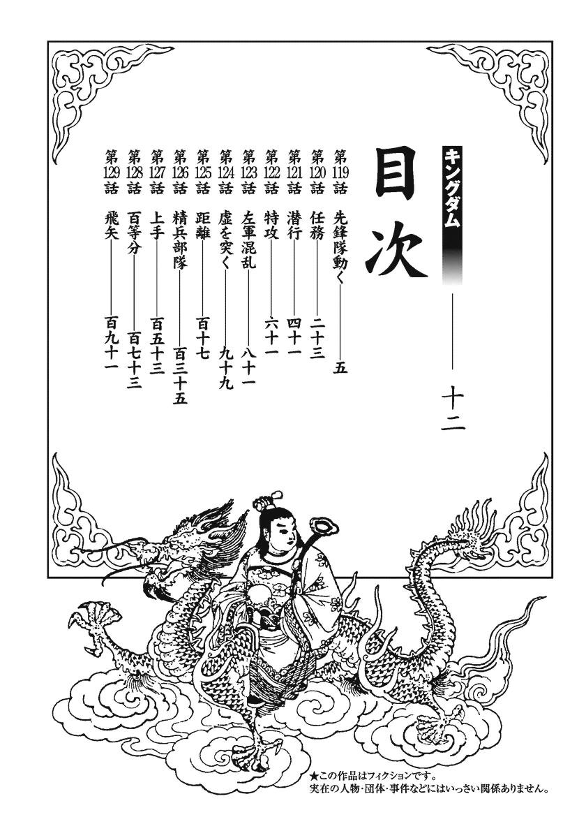 Kingdom - Vương Giả Thiên Hạ Chapter 119 page 4 - IZTruyenTranh.com