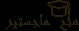 منح ماجستير في جميع التخصصات للطلاب العرب