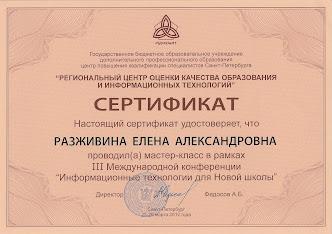 """""""Информационные технологии для Новой школы - 2012"""""""