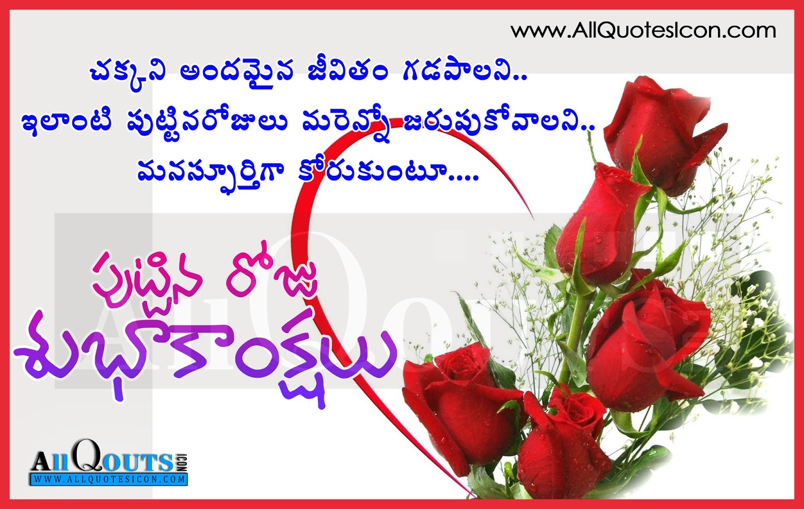 Happy Birthday Greetings Wishes Telugu Quotes Hd Wallpapers Best