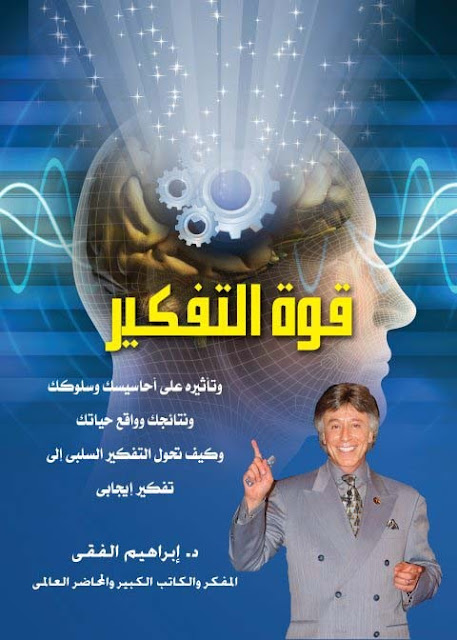 تحميل كتاب قوة التفكير Pdf للدكتور ابراهيم الفقي
