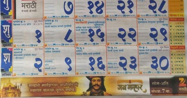 New Year Calendar Kalnirnay : Online kalnirnay marathi calendar free download