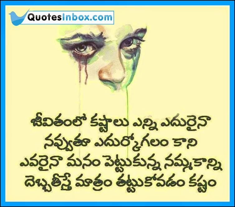 Life Trust Telugu Messages Here Is Telugu Trusting Telugu Language Beauteous Quotes On Trust And Love