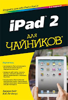  &#171;iPad 2  &#187;