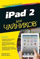 книга «iPad 2 для чайников»