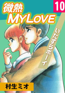 [村生ミオ] 微熱 My Love 第01-10巻