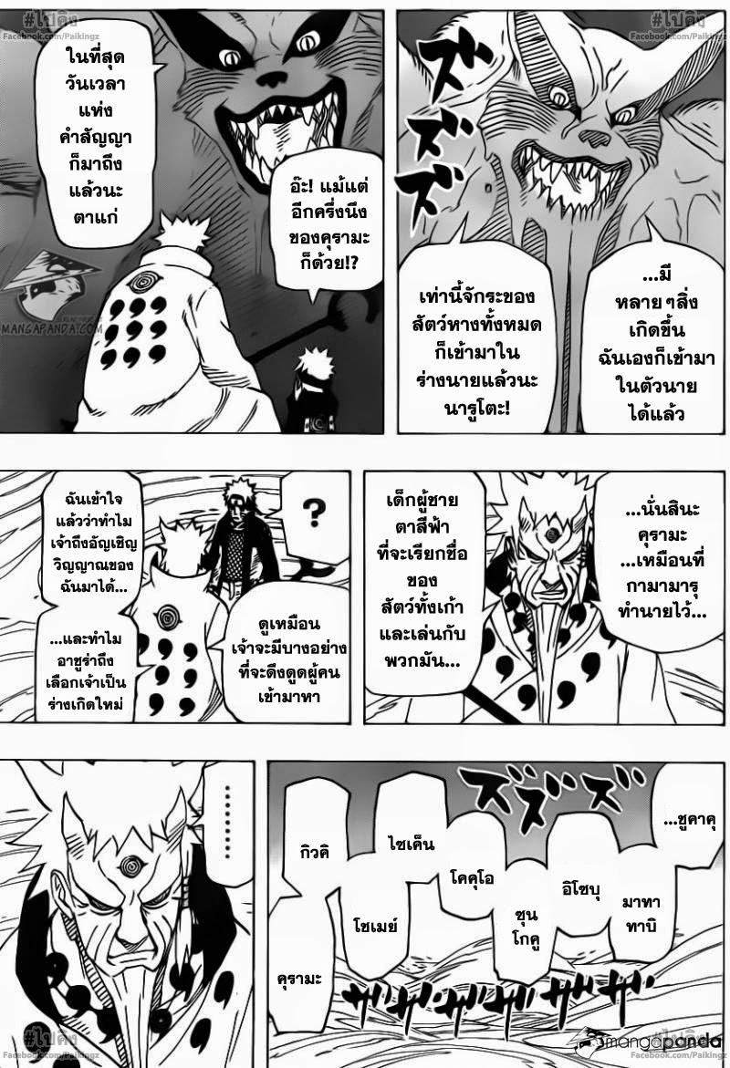 Naruto671 CartoonClub TH 013 Naruto Ch.671 นารูโตะกับเซียนหกวิถี...!!