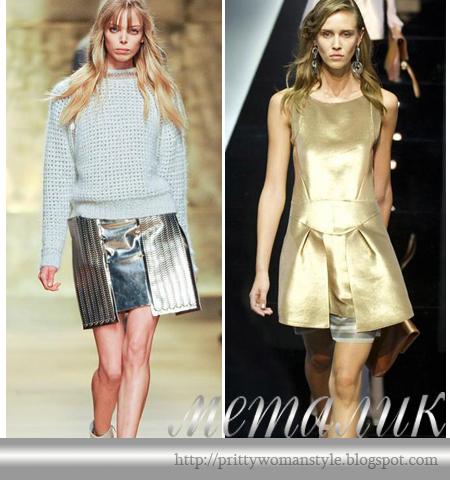 Мода 2013 Металик - сребърна пола, златна рокля