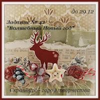 http://tm-scrapburg.blogspot.ru/2015/12/42.html