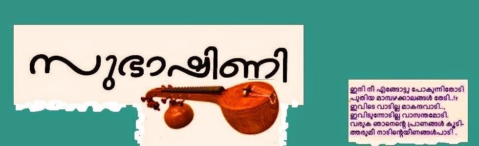 സുഭാഷിണി          MADHU MUTTAM'S BLOG