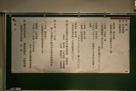 02技術発表会