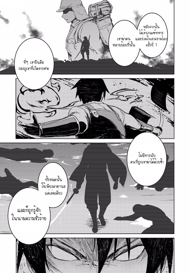 Nidoume no Jinsei wo Isekai de ตอนที่ 13 TH แปลไทย