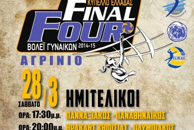 Αφιέρωμα στο Final 4 του Κυπέλου Βόλεϊ Γυναικών που διεξάγεται στο Αγρίνιο  28   29 Μαρτίου (φωτο   βίντεο) 505733f2618