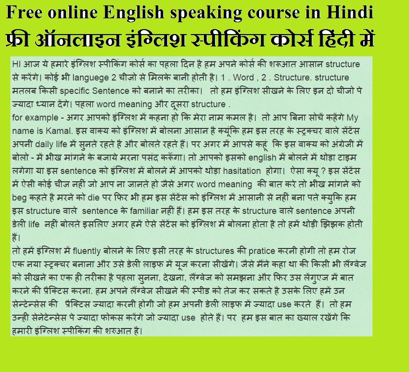 English Speaking Course In Hindi