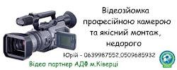 Відеопідтримка
