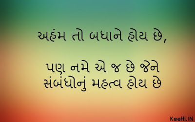 Reality Gujarati Status Quotes