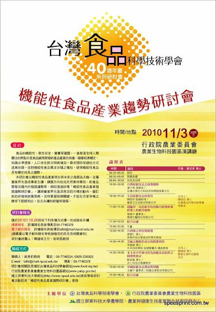 台灣食品科學技術學會 機能性食品產業趨勢研討會海報