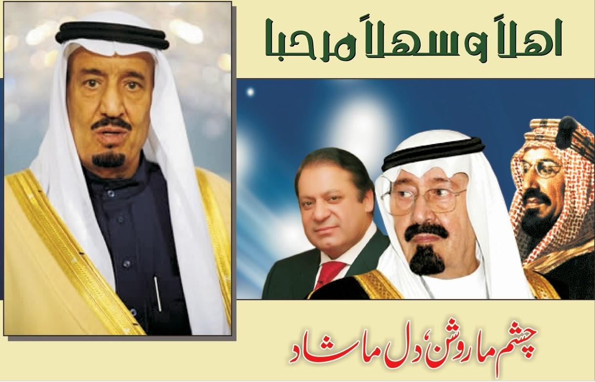 Pakistan Welcomes Saudi Prince Salman bin Abdulaziz