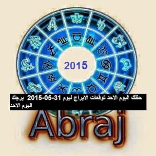 حظك اليوم الاحد توقعات الابراج ليوم 31-05-2015  برجك اليوم الاحد