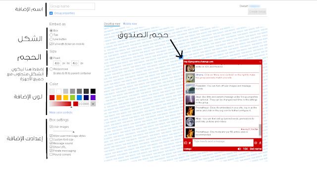 إضافة صندوق الدردشة أو شات إلى موقعك أو مدونتك في بلوجر