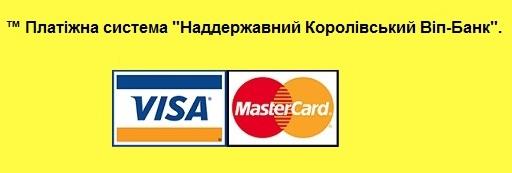 """™ Платіжна система """"Наддержавний Королівський Віп-Банк""""."""