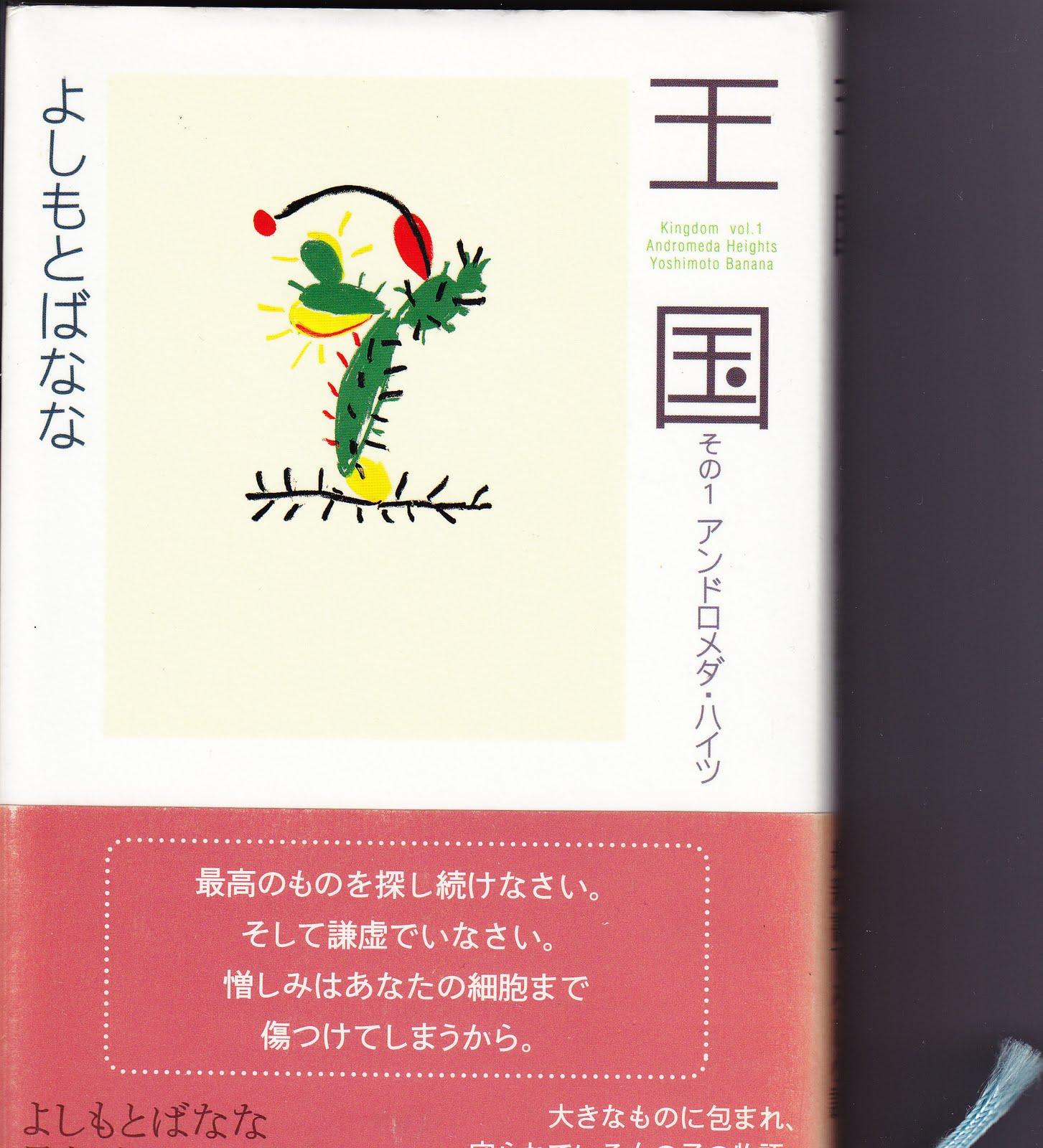 Single frame heroics yoshimoto banana and contemporary for Kitchen yoshimoto summary