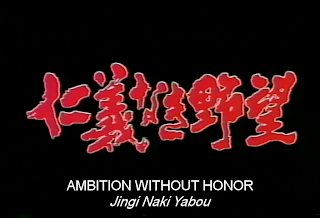 Takashi Miike Ambition without honor