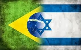 ברזיל וישראל