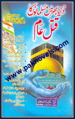 Dunya Bhar Mein Musalmanoon Ka Qatal e Aam